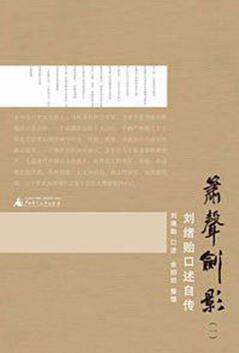武汉大学教授刘绪贻病逝 曾师从费孝通学习社会学