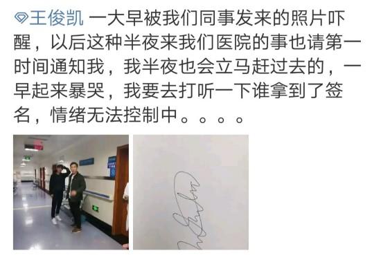王俊凯被鱼刺卡住 半夜就医被偶遇