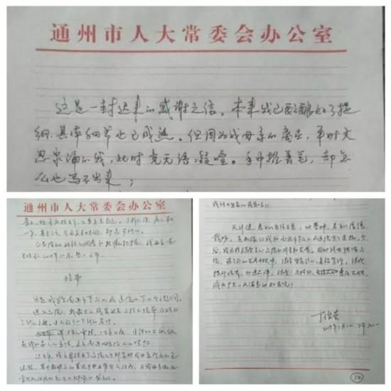 2019年1月1日,新年第一天,南通市第六人民医院收到一封长达12页,近