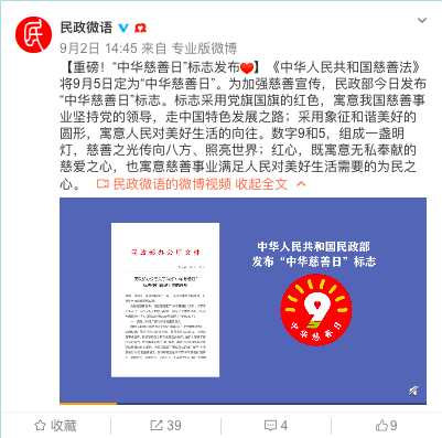 中国网友半年捐了18亿 最有爱心的省份排名出炉