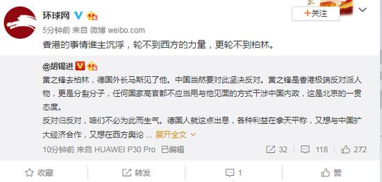 胡锡进:香港的事情谁主沉浮 轮不到柏林