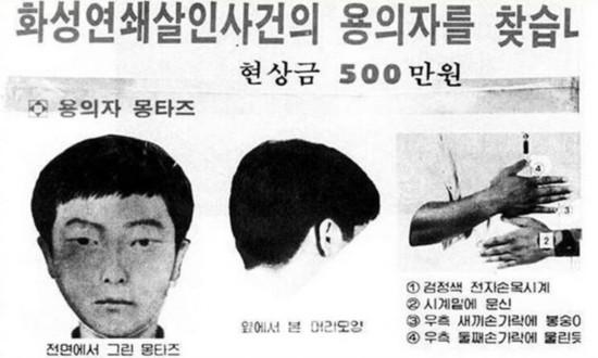 当年警方模拟的罪犯画像