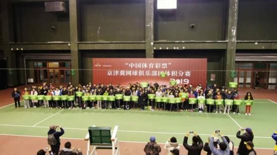 京津冀网球俱乐部团体积分赛北京