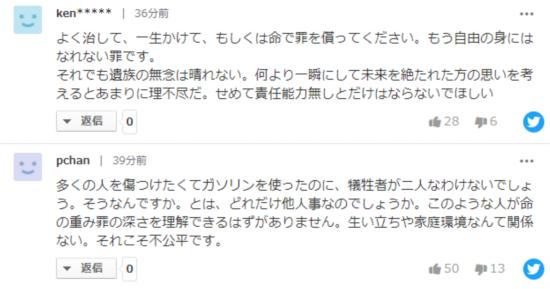 雅虎日本网友留言