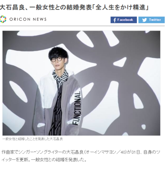 40岁日本歌手大石昌良结婚,对象为素人女性