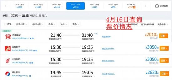 4月16日查询的北京-三亚航班票价情况 来源:携程网站