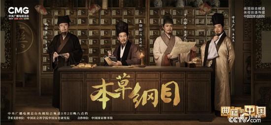 《典籍里的中国》穿越400多年为先贤李时珍圆梦