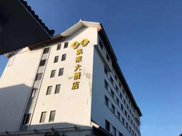 苏州凯莱大酒店_苏州人,正在失去……_荔枝网新闻