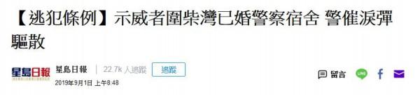 香港极端示威者作乱 已婚警察宿舍也成了目标