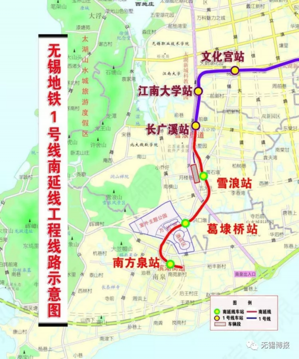 无锡地铁1号线南延线正式开通运营!