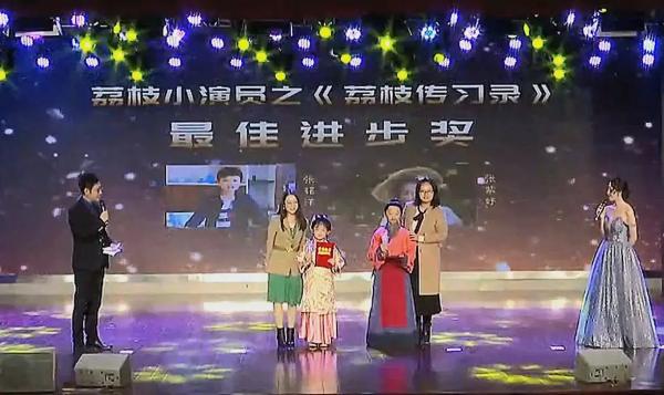 2019荔枝小演员年度盛典暨江苏中小学课本剧展演成功举办