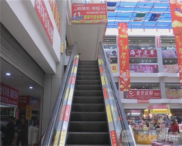 荔枝监督: 梳齿缺损隐患重重 南通轻纺城六部电梯被