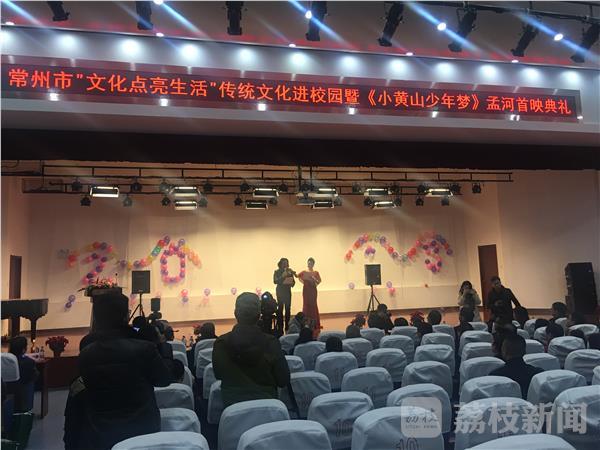 常州首部青少年励志电影《小黄山少年梦》在孟河举行首映典礼