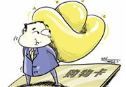 黄牛倒卖购物卡月收入仅千元 以前两天能赚上千