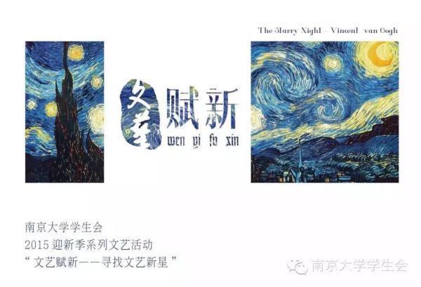 南京大学学生会2015迎新汇演图标