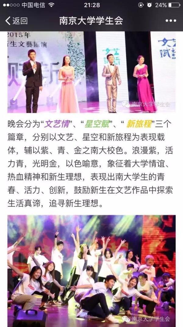 南京大学学生会2015迎新晚会宣传文章