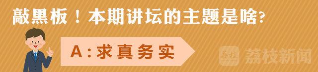 【治国理政新实践·江苏篇】县委书记讲坛第二讲:领导干部怎么当?求真务实最根本!