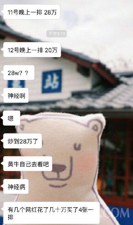 bigbang 中国 南京 演唱会 购票