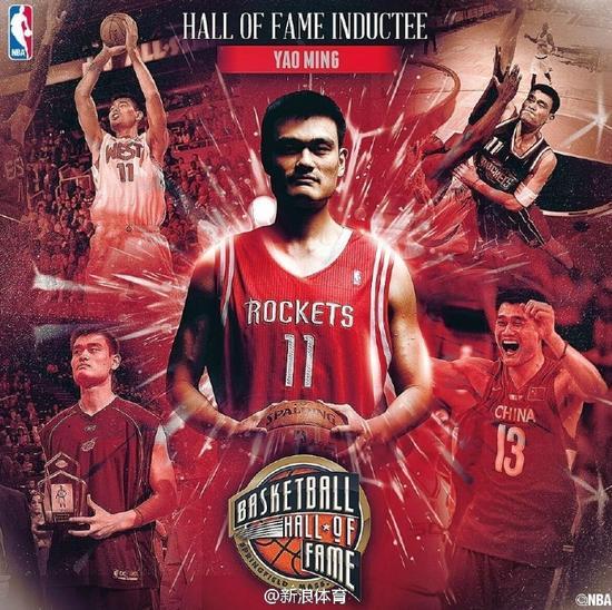 姚明正式入选NBA名人堂