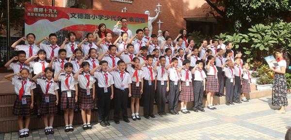 广州越秀区举办2017庆祝建队节主题队日活动 喜迎十九大