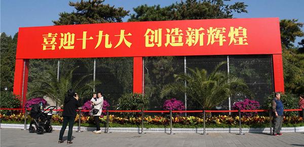 """北京陶然亭公园装扮一新喜迎""""十九大"""""""