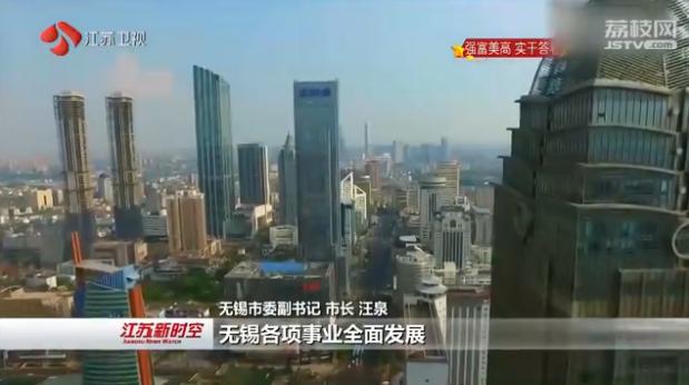 """【喜迎""""十九大"""" 吾城五年】全世界的城市大都在扩张,无锡却变得越来越""""小""""?"""