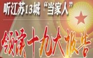 """听江苏13城""""当家人""""领读十九大报告"""