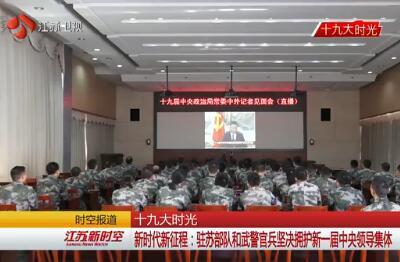 【十九大时光】驻苏部队和武警官兵坚决拥护新一届中央领导集体