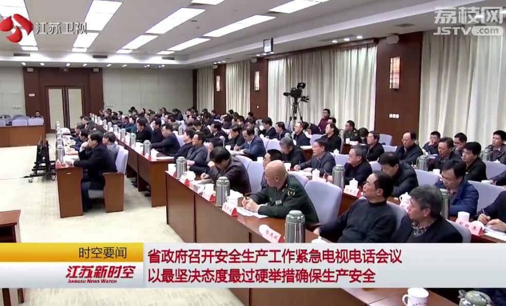 江苏省政府召开安全生产工作紧急电视电话会议 以最坚决态度最过硬举措确保生产安全