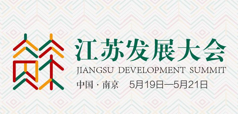 江苏发展大会(5.19-5.21)