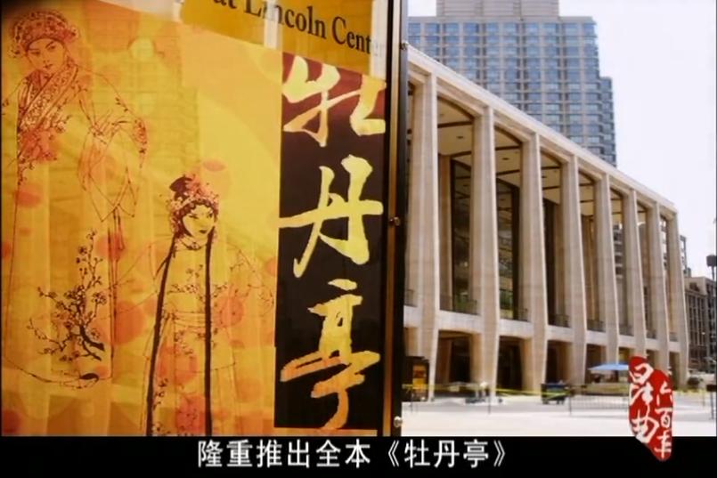 《昆曲六百年》第三集——《不朽傳奇》(上)