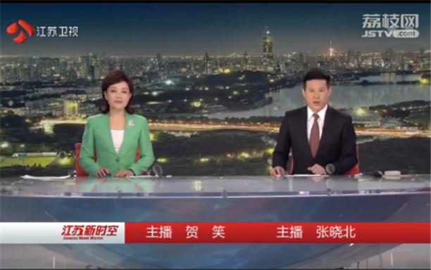 江苏新时空 1月16日