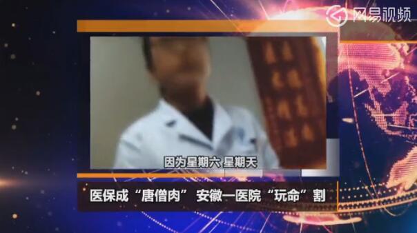 安徽卫计委回应医院骗保一条龙成立调查组进驻