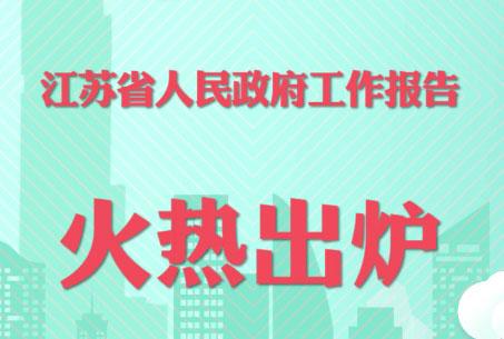 80s速读188金宝搏省政府工作报告