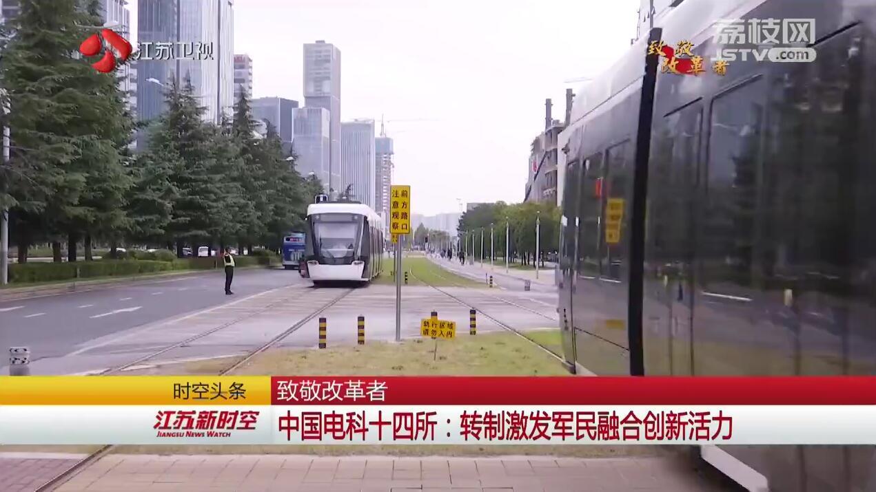 致敬改革者 中国电科十四所:转制激发军民融合创新活力