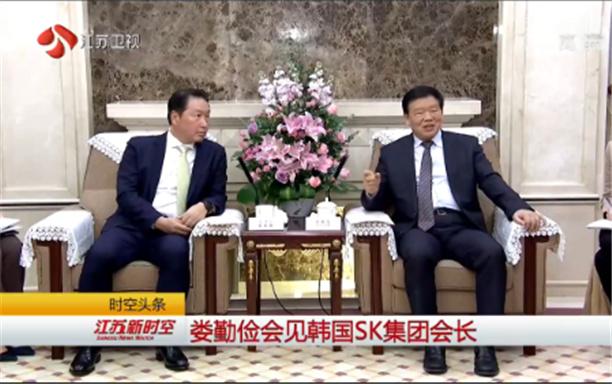 娄勤俭会见韩国SK集团会长