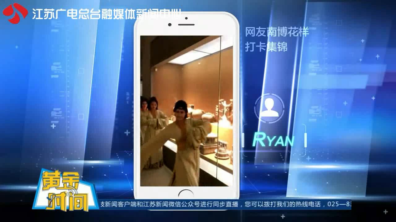 《黄金时间》:南京博物院的N种最酷打卡方式,你get了吗?