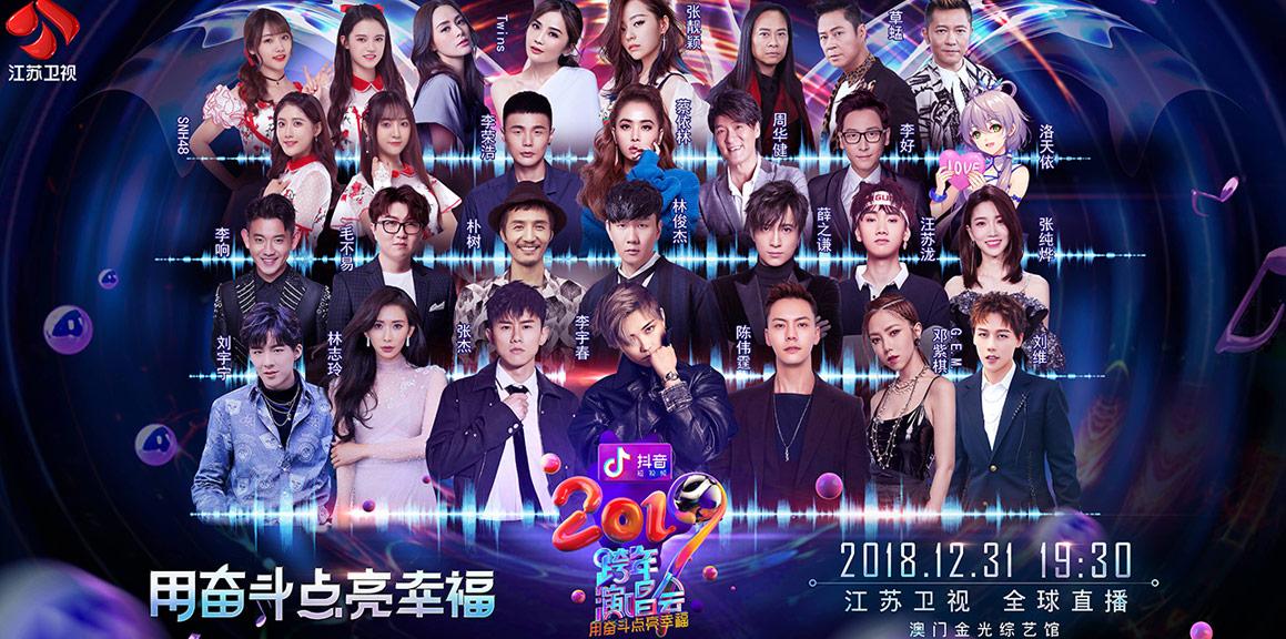 2019江苏卫视跨年演唱会明星阵容