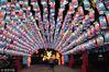 2018年2月7日,西安花灯璀璨迎接新春佳节的到来。在600余年历史的明代城墙上,吉祥卡通狗、鱼化龙、古典式灯笼、动物世界、十二生肖、满天星、福娃、马勺脸谱等中国元素组成的花灯流光溢彩,美不胜收,营造出浓浓的年味,喜迎次日就要到来的传统小年。来源:彭华/视觉中国