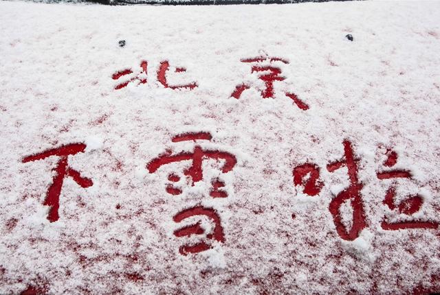 今天北京城区降雪啦!