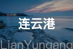 聚焦2018全国两会(连云港)