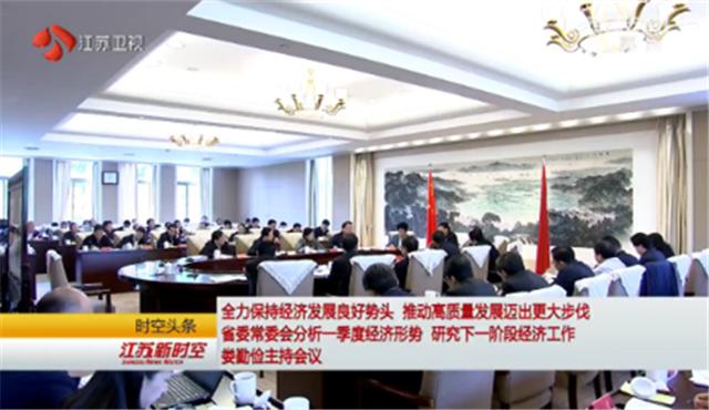 江苏省委常委会分析一季度经济形势 研究下一阶段工作