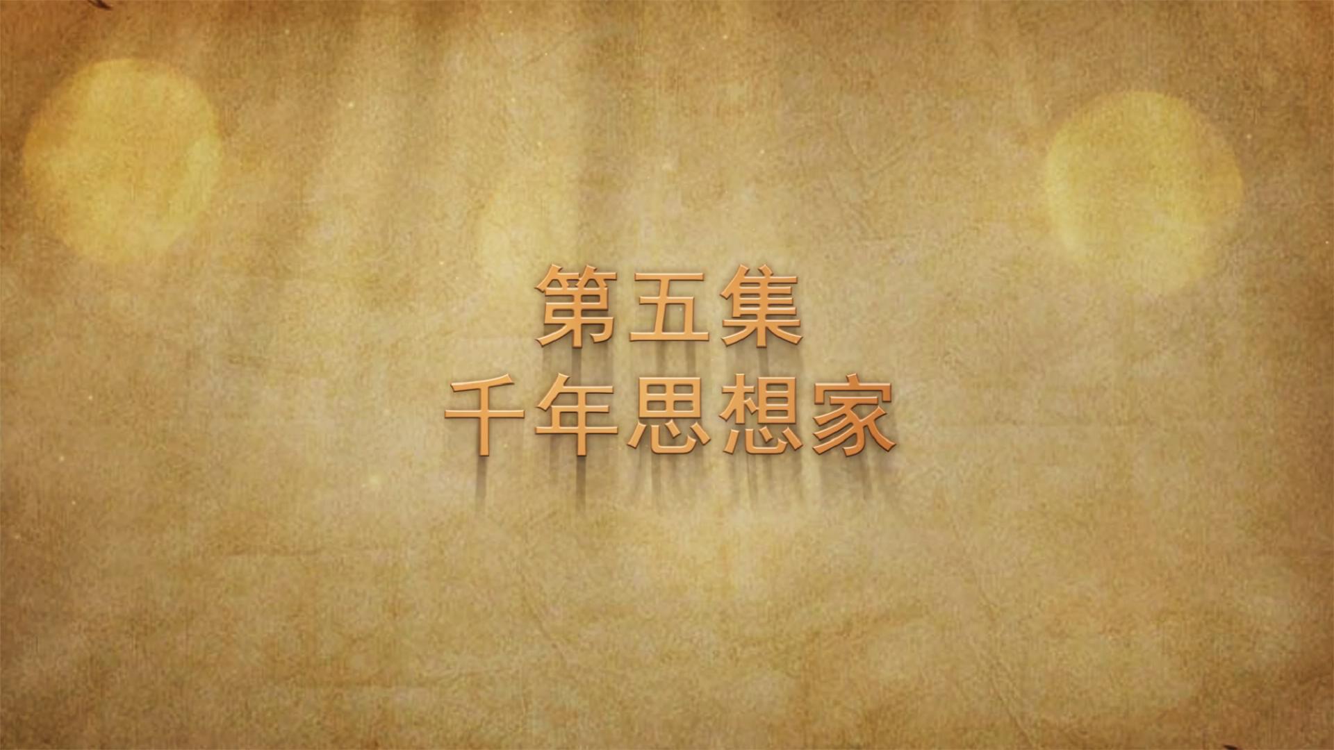 第五集 千年思想家  卫视版0426(4分50秒)