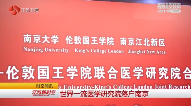 世界一流医学研究院落户南京