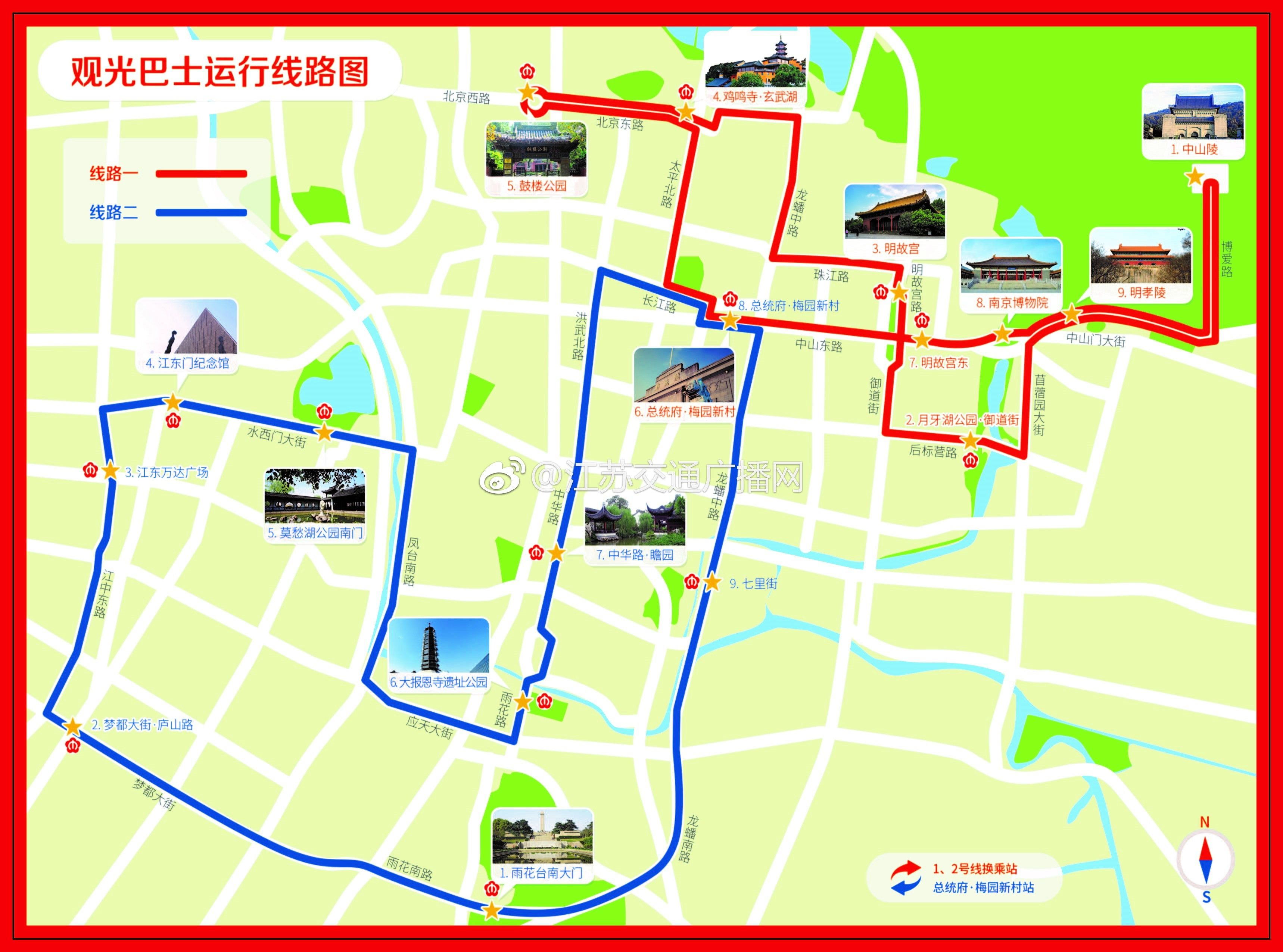 Sightseeing Bus to Come Back to Nanjing_我苏网