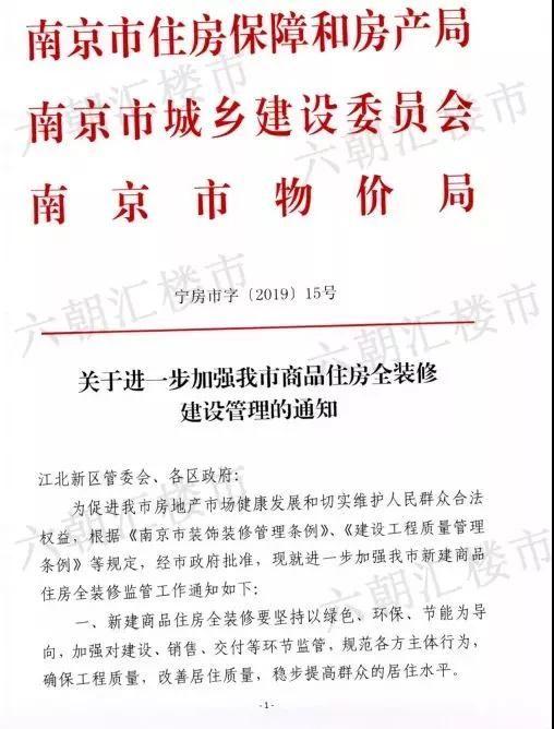 南京精装新政正式出炉!样板房公示须至交付后三个月以上……