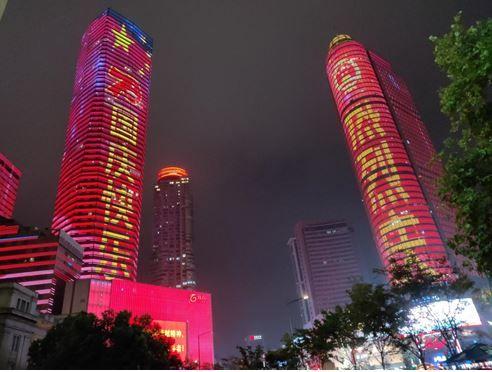 流光溢彩 南京新街口用灯光秀向祖国表白
