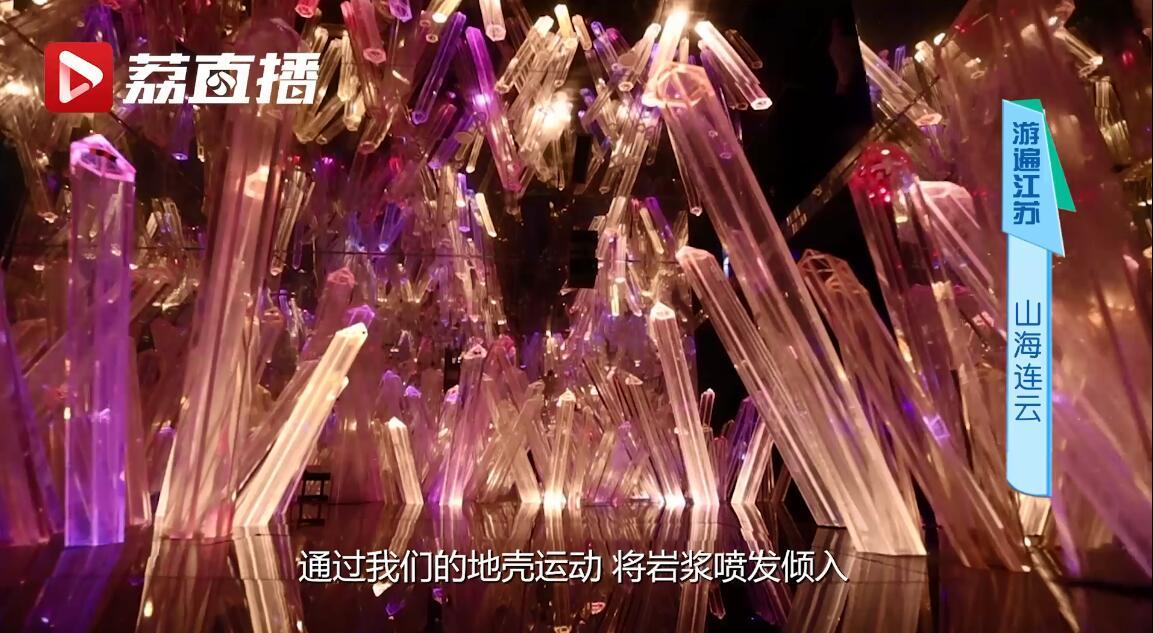 真·水晶宫!连云港的这处展览美如梦幻,成网红自拍胜地! 游遍