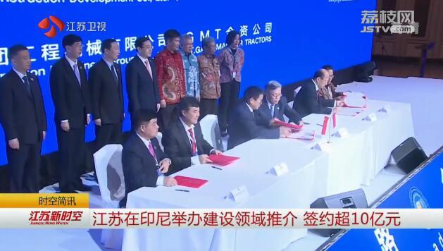 江苏在印尼举办建设领域推介 签约超10亿元