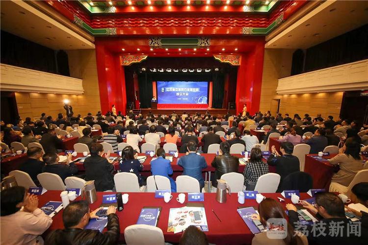 网聚正能量 共筑同心圆!江苏省互联网行业联合会第一次会员大会暨成立大会召开